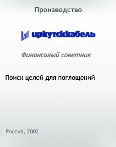 Иркутсккабель