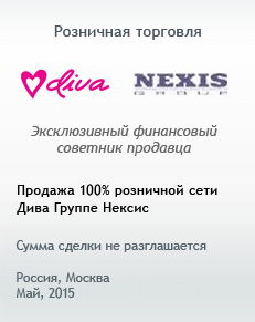 Продажа 100% розничной сети Дива Группе Нексис