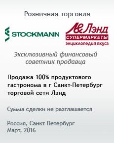 Продажа операционного бизнеса продуктового гастронома АО «Стокманн» в г. Санкт Петербург торговой сети «Лэнд»