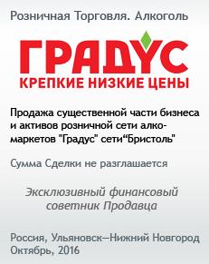 Продажа существенной части бизнеса и активов розничной сети алкомаркетов