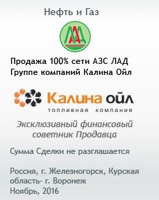 Продажа 100% сети АЗС ЛАД Группе компаний Калина Ойл