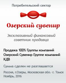 Продажа 100% Группы компаний Озерский Сувенир Группе компаний КДВ