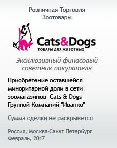 Приобретение оставшейся миноритарной доли в сети зоомагазинов  Cats & Dogs Группой Компаний