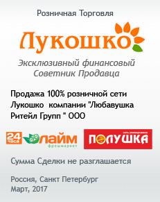 Закрытие сделки по продаже 100% сети продуктовых магазинов «Лукошко» компании ООО «Любавушка Ритейл Групп»