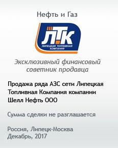 Продажа ряда АЗС сети Липецкая Топливная Компания компании Шелл Нефть ООО